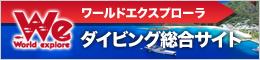 We ワールドエクスプローラ ダイビング総合サイト