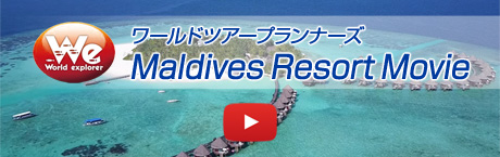Maldives Resort Promotion Movie