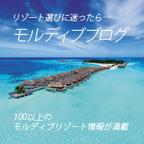 World Explore Official Blog FROM 海 旅 GUIDE【モルディブ記事 一覧】